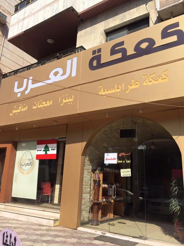 كعكة العرب2