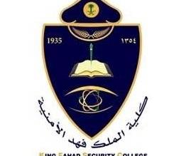فتح باب القبول على وظائف معهد التدريب النسائي الأمني - المواطن