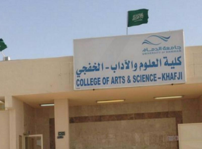 كلية الاداب و العلوم الخفجي