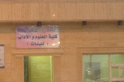 كلية البكيرية