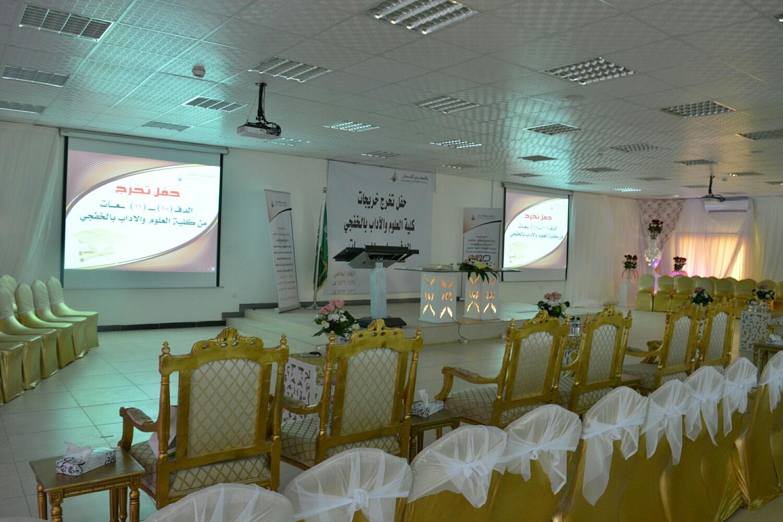 كلية البنات بالخفجي تزف 460 طالبة من خريجاتها (4)