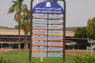 #وظائف_فنية شاغرة للسعوديين في كلية الجبيل الصناعية - المواطن