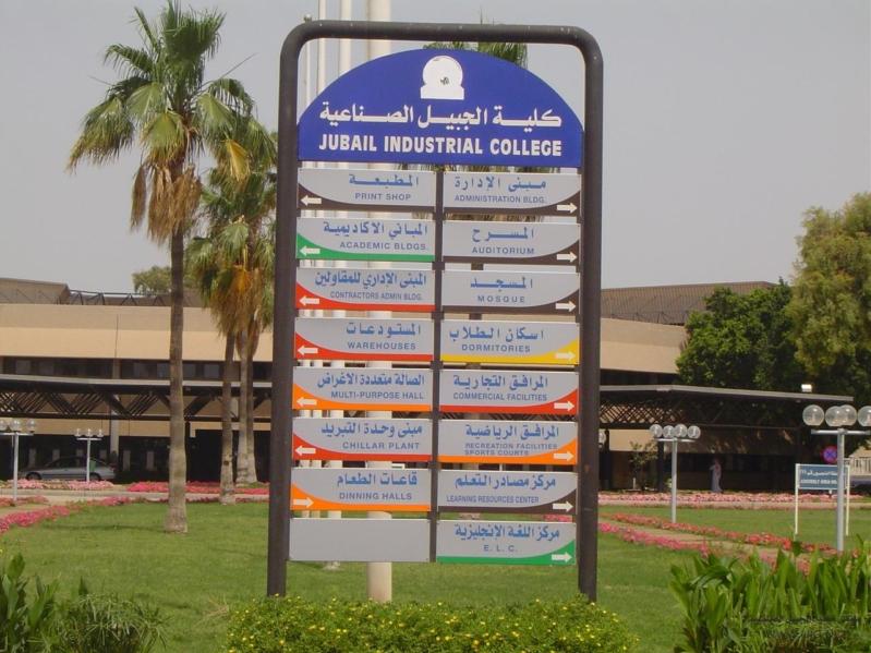 #وظائف_فنية شاغرة للسعوديين في كلية الجبيل الصناعية