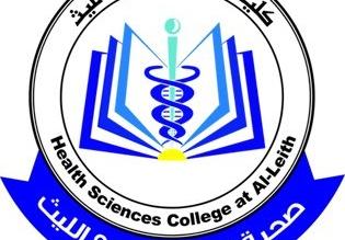 كلية العلوم الصحية بالليث