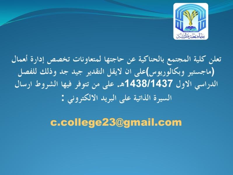 كلية المجتمع بالحناكية3