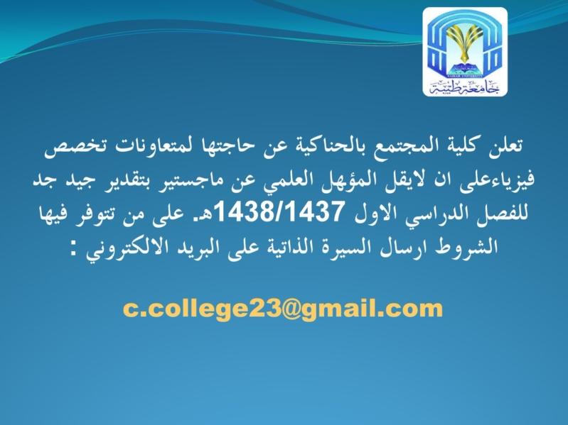 كلية المجتمع بالحناكية4