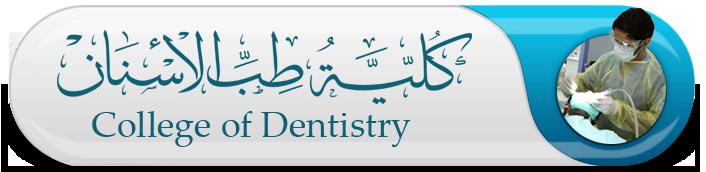 كلية طب الاسنان - جامعة القصيم