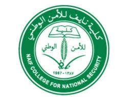 كلية نايف للأمن الوطني .. التدريب الأمني بمعايير احترافية