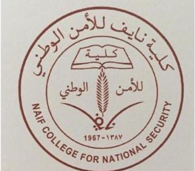 كلية نايف للامن الوطني