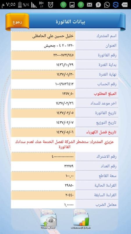 كهراباء5