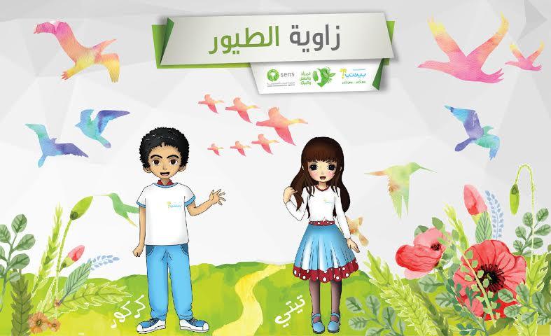 """""""كوكب الأطفال"""" أضخم فعالية للتوعية البيئية في #جدة - المواطن"""