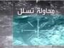 تسلل الحوثيين