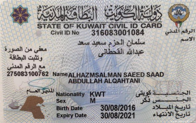 كويتي يسمي ابنه سلمان الحزم