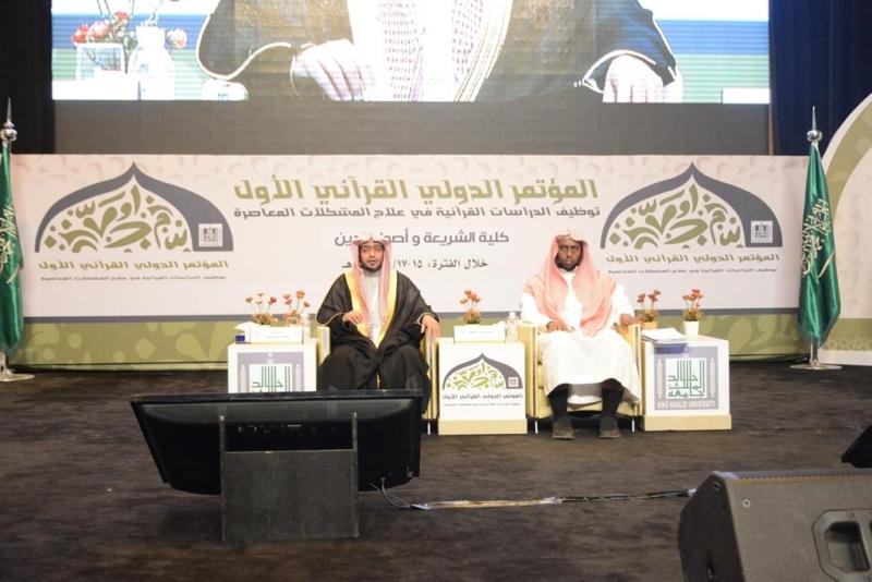 كيف عالج المؤتمر الدولي القرآني الأول بجامعة الملك خالد المشكلات الاعتقادية! 5