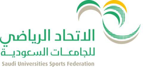 لاتحاد الرياضي للجامعات السعودية