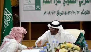 لاجتماع الاتحاد السعودي لكرة القدم