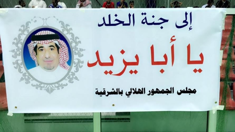 لاعبو الهلال ومجلس الجمهور ينعون فهد الغصن (1) 