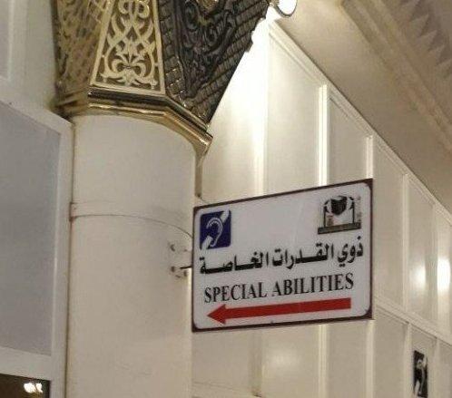 توجيه بتغيير اللوحات الإرشادية لذوي القدرات الخاصة في الحرم النبوي