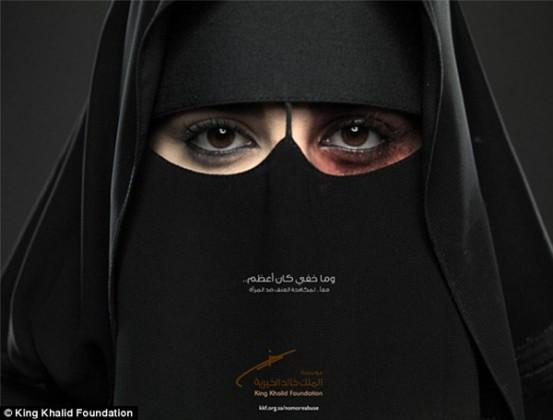 لا للعنف ضد المرأة السعودية