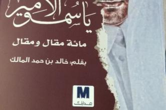 لا يا سمو الأمير.. خالد المالك يفضح تميم قطر بـ100 مقال ومقال - المواطن