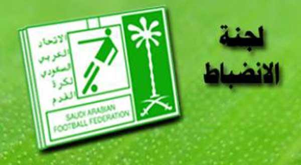 لجنة الاحتراف بالاتحاد السعودي لكرة القدم