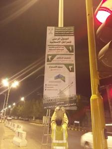 500 ألف رسالة و10 شاشات بمكة استعداداً للانتخابات البلدية - المواطن