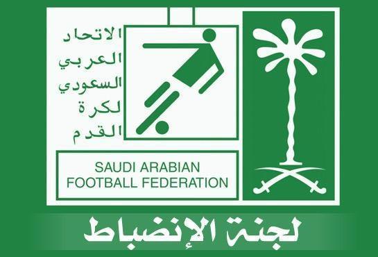 لجنة الانضباط بالاتحاد العربي السعودي لكرة القدم