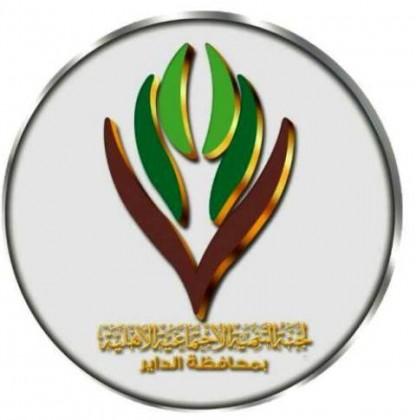 لجنة التنمية الإجتماعية الأهلية بمحافظة الداير