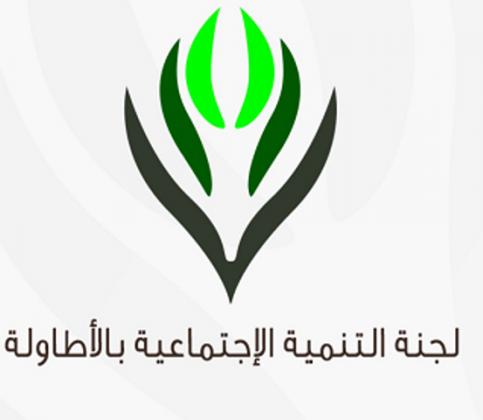 لجنة التنمية الاجتماعية الأهلية بالاطاولة في منطقة الباحة
