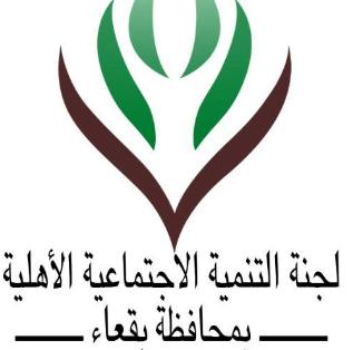 لجنة التنمية الاجتماعية الأهلية بمحافظة بقعاء