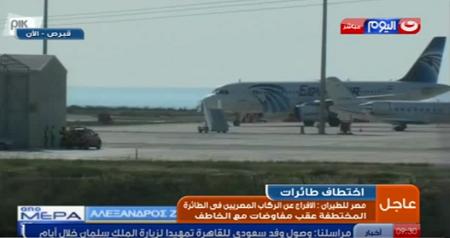 لحظة الافراج عن ركاب الطائرة المصرية المخطوفة