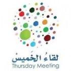 """""""سعوديون"""" تعقد شراكة مع مركز الأمير سلمان لإقامة لقاء الخميس بأمريكا"""