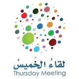 لقاء-الخميس-البحرين-يدشن-أولى-فعاليته-قريباً-160