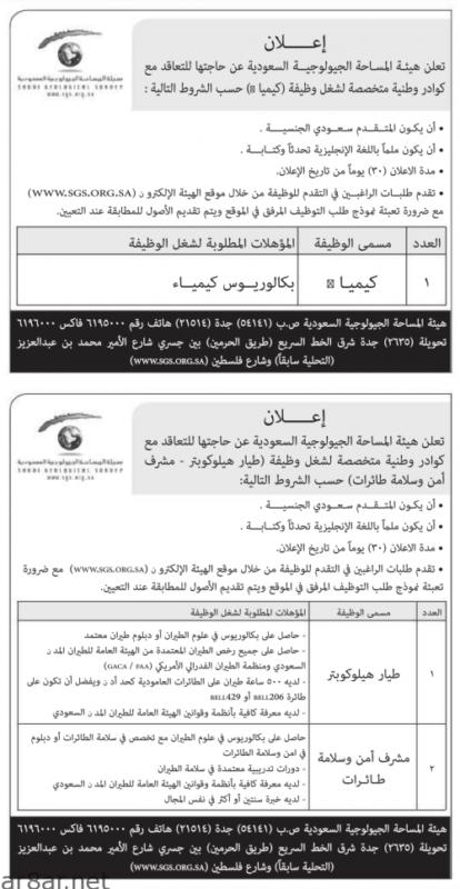 هيئة المساحة الجيولوجية السعودية بجدة تعلن عن وظائف شاغرة صحيفة المواطن الإلكترونية