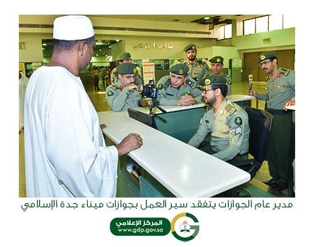 للواء اليحيى يتفقد سير العمل بجوازات ميناء جدة الإسلامي