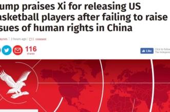 صفقة من نوع جديد بين ترامب والرئيس الصيني للإفراج عن لاعبي كرة سلة - المواطن