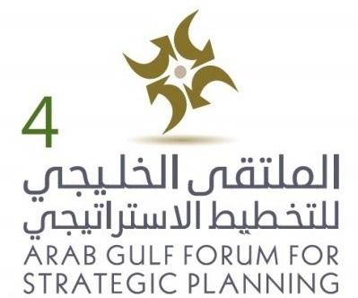 الملتقى الخليجي الرابع للتخطيط الإستراتيجي في البحرين