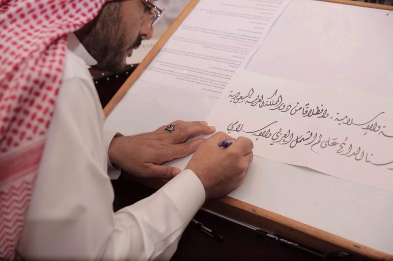 لوحة مخطوطة لكلمات الملك سلمان ضمن خطاباته التاريخية (1) 