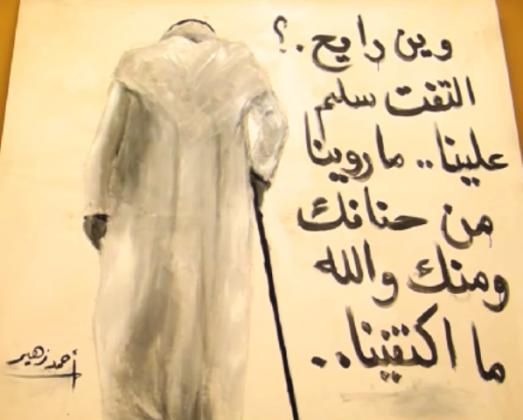 لوحة وين رايح  (2)