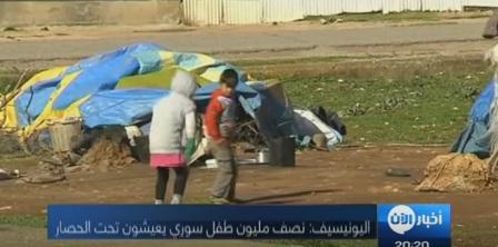 مأساة أطفال سوريا النازحين