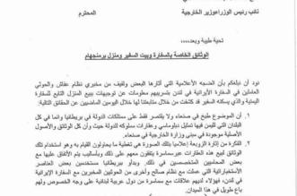 مؤامرة بين الحوثي وصالح لبيع ممتلكات بالخارج 3
