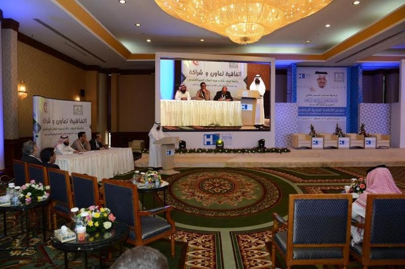 مؤتمر الأنظمة الصحية