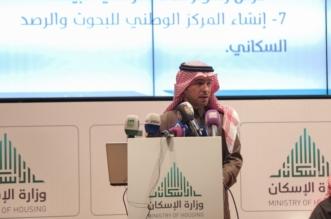 مؤتمر الاسكان (85744593)  وزير الاسكان الحقيل