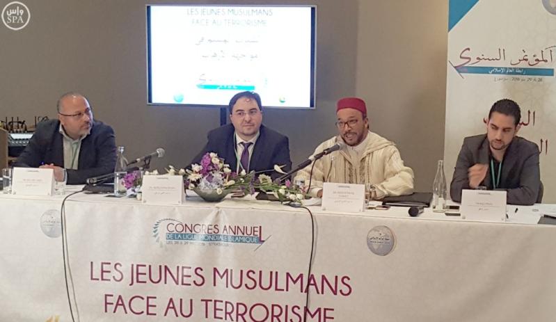 مؤتمر الشباب المسلم في مواجهة الإرهاب