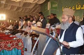 مؤتمر أهل الحديث بباكستان يثمن جهود المملكة في العناية بالحرمين وخدمة الإسلام والمسلمين