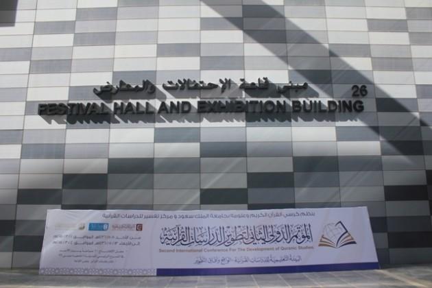 مؤتمر-دراسات-قرآنية(20)