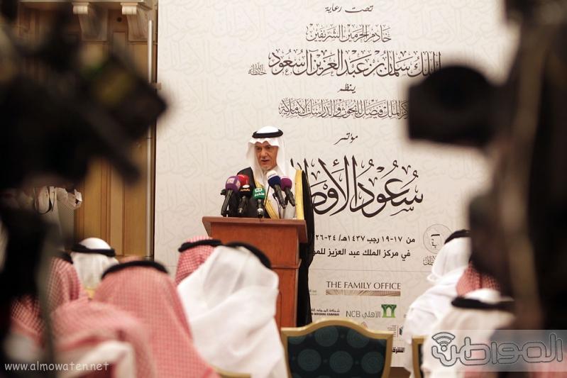 مؤتمر سعود الاوصاف (215902887) 