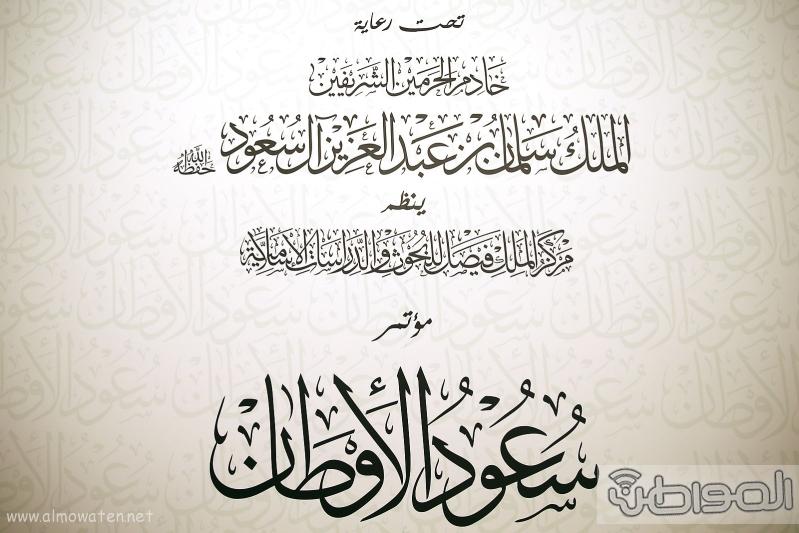 مؤتمر سعود الاوصاف (215902894) 