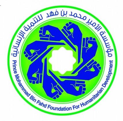 مؤسسة الأمير محمد بن فهد الإنسانية