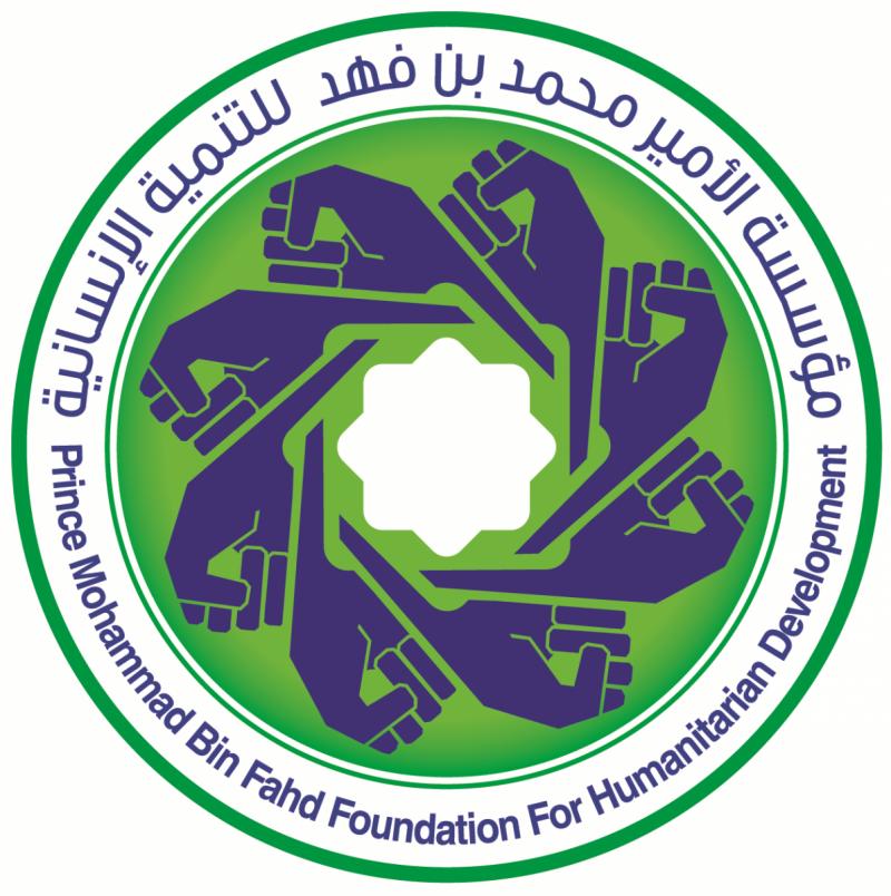 مؤسسة-الأمير محمد-بن-فهد-للتنمية-الإنسانية